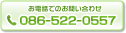 電話番号:086-522-0557