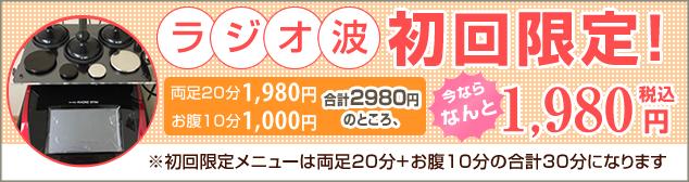 ラジオ波初回限定30分コース1980円