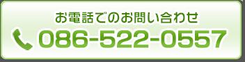 086-522-0557
