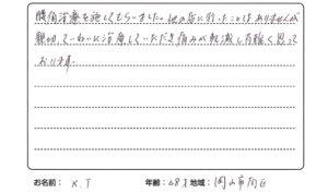 岡山市の腰の痛みのある68才男性のお客様の口コミ
