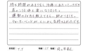 岡山市腰の痛みのある68才男性の口コミ
