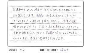 岡山市肩こりのある65才男性の口コミ